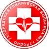 Городская клиническая больница №3 г.Гродно