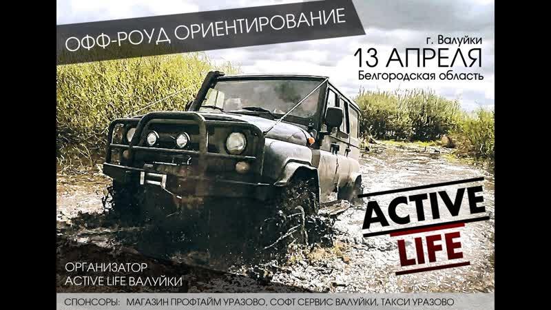 ОФФ РОУД Ориентирование г.Валуйки 13.04.2019г.