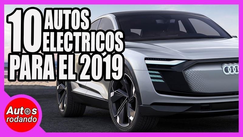 10 MEJORES AUTOS ELECTRICOS para 2019 🔥