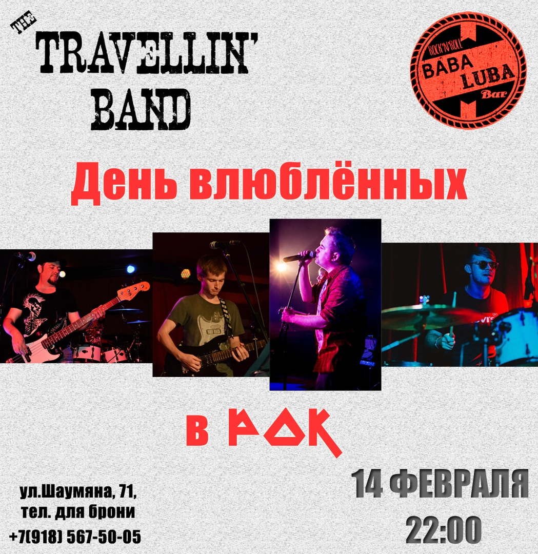 Афиша Ростов-на-Дону 14 февраля Travellin' Band Баба Люба
