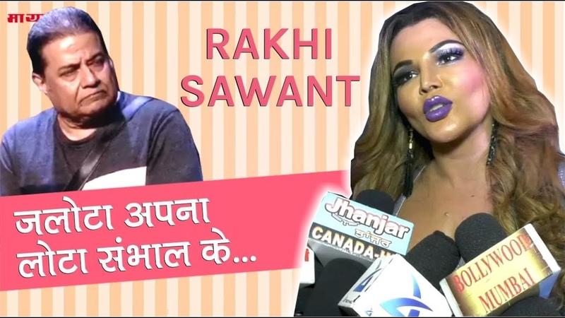 Rakhi Sawant's Controversial Statement On Anup Jalota's Relationship   Bigg Boss 12