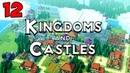 УЖАСНЫЙ ГОЛОД В КОРОЛЕВСТВЕ ► Kingdoms and Castles прохождение 12