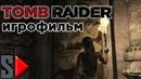 Игрофильм Tomb Raider 2013 (Высокая сложность, 1080p, 60 fps)