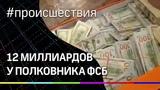 При обыске у полковника ФСБ изъяли 12 миллиардов рублей