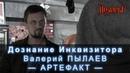 Дознание Инквизитора Валерий Пылаев. Часть 3. Артефакт Авторы вселенной Дозоров