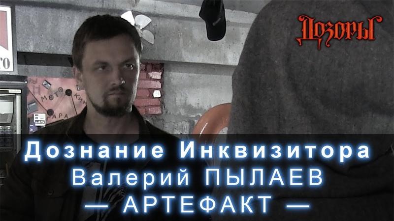 Дознание Инквизитора Валерий Пылаев. Часть 3. Артефакт | Авторы вселенной Дозоров