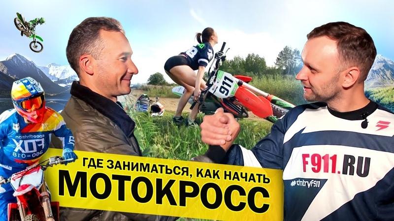 Мотокросс в Екатеринбурге. Где заниматься? Школа и тренер. Дмитрий Тагиров