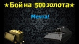 VK100.01 Минимаус! World of Tanks По 500!