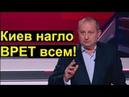 Порошенко ИЗДЕВАЕТСЯ над Украиной! Яков Кедми ОСАДИЛ Ковтуна и любителей киевской власти