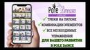 Pole Dream Catalog трюки комбинации и упражнения для Pole Dance