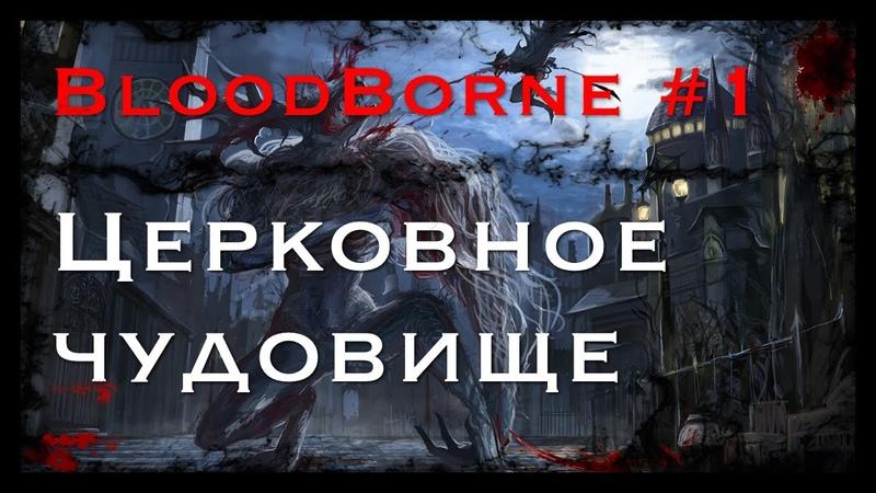 Первый БОСС - Церковное Чудовище! ➤ Прохождение BloodBorne ➤ 1