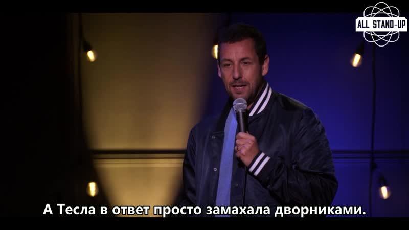 Адам Сэндлер Стендап Про электромобили (RUS oz)