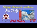 """Обзор содержимого коробки сборной масштабной модели фирмы A A Models : Yak-23 D.C. (""""Dubla Comanda"""") Training Fighter в 1/48 масштабе. : i- goods/model/aviacija/2020/2021/"""