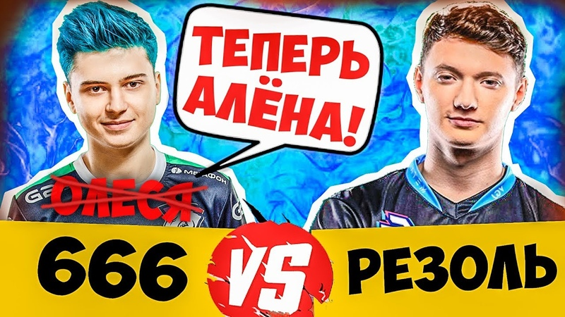 РЕЗОЛЬ ПОТЕЕТ ПРОТИВ РАМЗЕСА НА ФАНТОМКЕ! / СТРИМ ИЗ ХАТЫ С ВЕБКОЙ / Resolut1on vs. Ramzes666