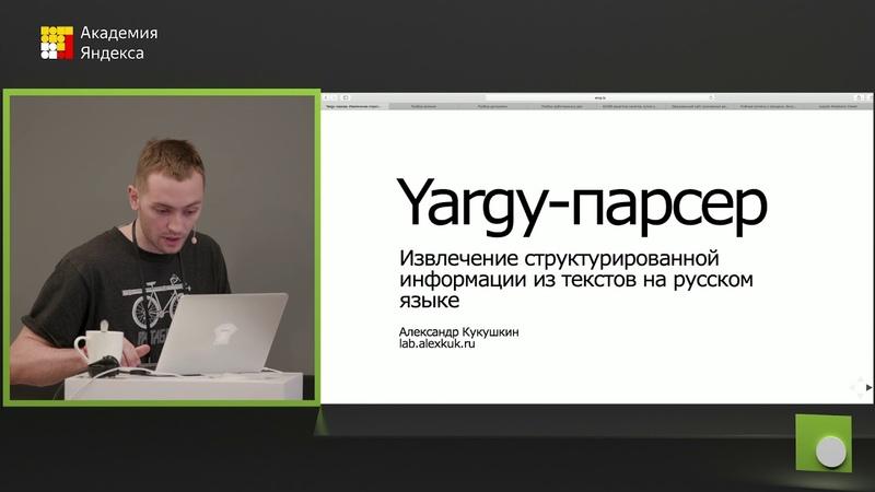 Yargy парсер. Извлечение структурированной информации из текстов на русском языке