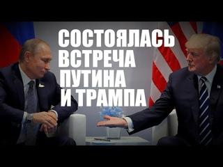 CPΟЧΗΟ! СОСТОЯΛАСЬ ВСТРЕЧА ПУТИНА И ТРАМПА НА САММИТЕ G20 — 1.12.2018