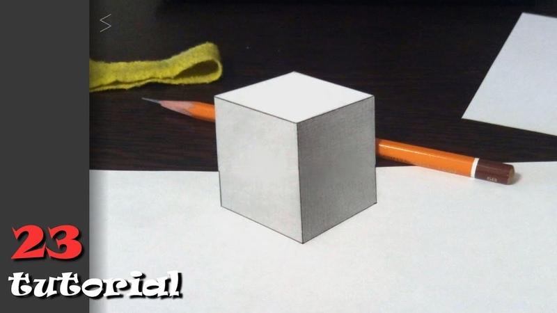 3д рисунок с подвохом Объясняю как рисовать