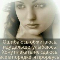 Анкета Кристина Белова
