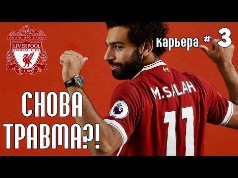 САЛАХ ТРАВМИРОВАН! FIFA 19 КАРЬЕРА ЗА ЛИВЕРПУЛЬ 3