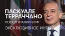 Посол Италии Паскуале Терраччано о санкциях против России