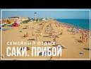 Крым Саки Бюджетный семейный отдых 2018