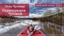 Река Чусовая, майский сплав 1-10 мая 2019. От Первоуральска до города Чусовой.
