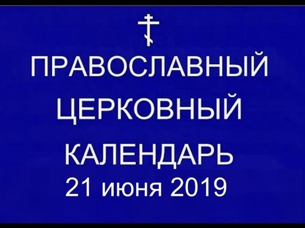 Православный календарь. Пятница 21 июня 2019г. Вмч. Феодора Стратилата 319