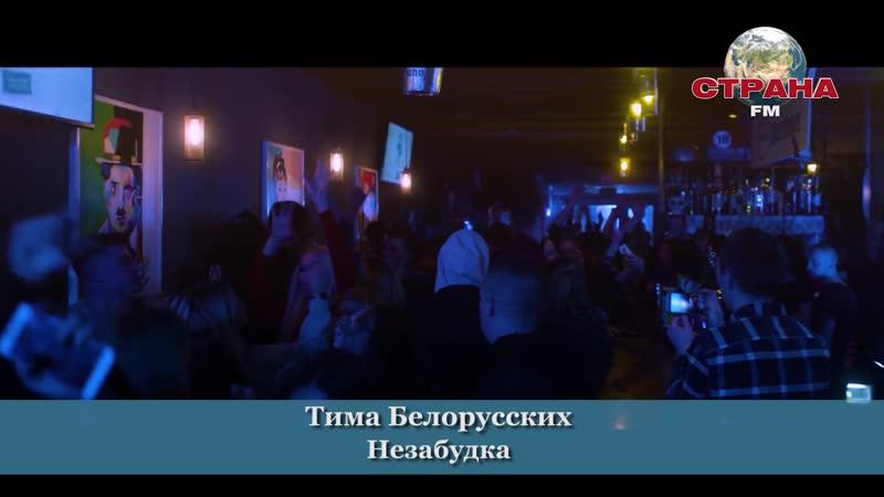 Тима Белорусских - Незабудки