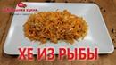 Хе из рыбы по корейски Я нашла самый лучший рецепт