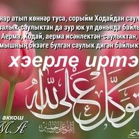 Открытки исламские на татарском, днем космонавтики