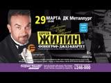 Сергей Жилин 29 марта 1900 ДК Металлург Ижевск