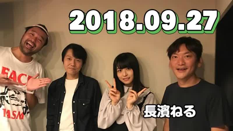 【ゲスト:欅坂46 長濱ねる /澤本・権八のすぐに終わりますから。】