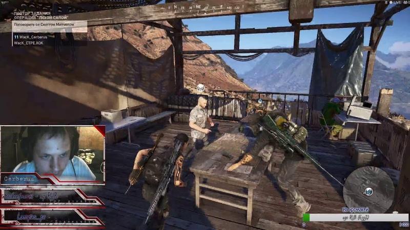 WacK Gaming Community™ ⇝ Ghost Recon Wildlands ⇜ Перепрохожу с Стрелком операцию Тихой Сапой