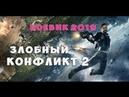 Боевик 2019 показал гранату ЗЛОБНЫЙ КОНФЛИКТ 2 Фильмы Боевики 2019 Новинки Кино HD