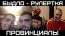 Быдло рулетка Русский Окупант Дима Свеш ПРОВИНЦИАЛЫ