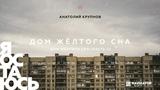 Анатолий Крупнов - Дом жёлтого сна (часть II) (Аудио)