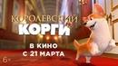КОРОЛЕВСКИЙ КОРГИ Трейлер
