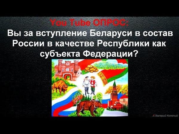 ютуб опрос вы за вступление Беларуси в состав России?