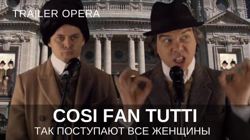 Вот так, шутками, прибаутками рекламируют оперу Моцарта в Бельгии