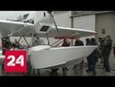 На судостроительном заводе Петербурга воссоздали советский самолет амфибию Россия 24