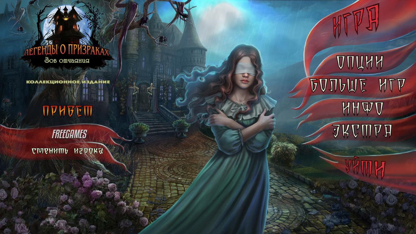 Легенды о призраках 14: Зов отчаяния. Коллекционное издание | Haunted Legends 14: The Call of Despair CE (Rus)