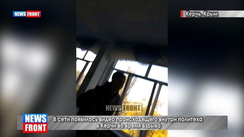 Важно! В сети появилось видео происходящего внутри политеха в Керчи во время взрыва