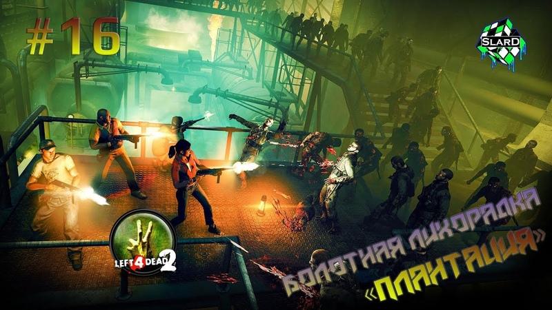 Прохождение Left 4 Dead 2 - Болотная Лихорадка «Плантация» \ Swamp Fever «Plantation» 16