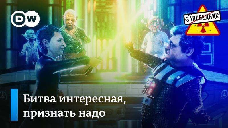 Порошенко vs Зеленский на мечах Неприступный Рунет Ария о нефтепроводе Заповедник выпуск 72