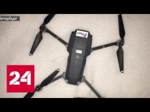 Высокотехнологичные передачки дрон пытался переправит в Кресты мобильные и наркотики Россия…