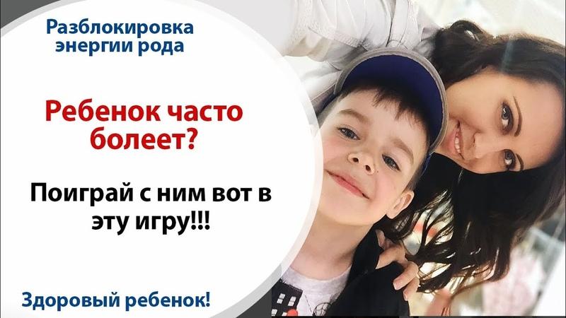 💊 Ребёнок часто болеет? Сыграйте с ним в Игру! \\ Разблокировка энергии рода