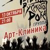 Арт-Клиника|Легенды русского рока|Harat's pub