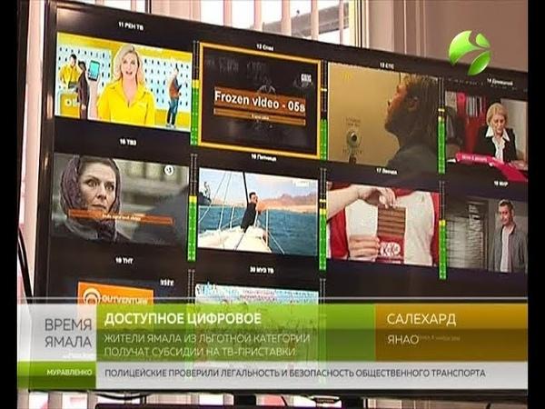 Граждане ЯНАО из льготной категории получат субсидии на ТВ-приставки