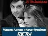 Марина Алиева и Аслан Гусейнов - Где ты где ты милый ( DJ Vito Russian mix ) 2019