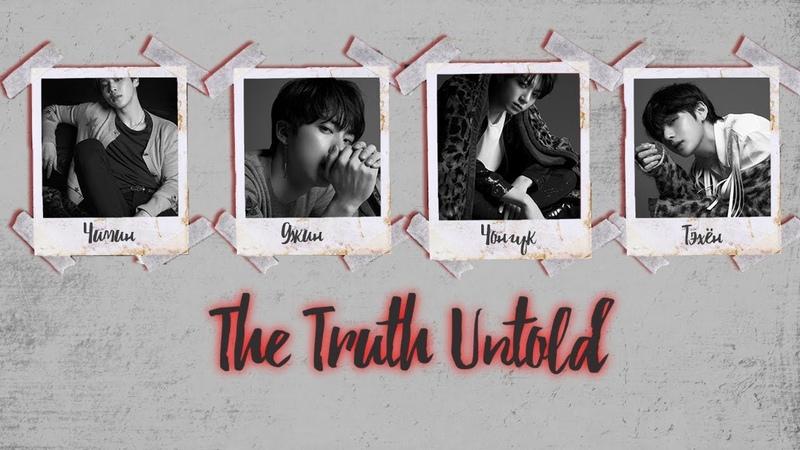 [RUS SUB] BTS - The Truth Untold (전하지 못한 진심)